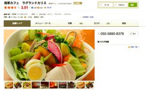 浅草のカフェでモーニングを食べたいブログ