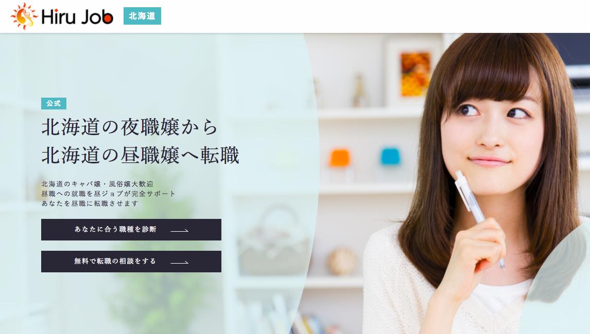 昼ジョブ.comの北海道支社&福岡支社がオープンしました!